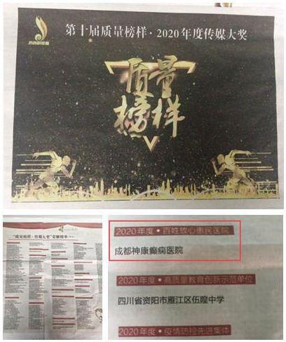 """好消息!成都神康癫痫医院荣获""""百姓放心惠民医院""""-第十届质量榜样·传媒大奖"""